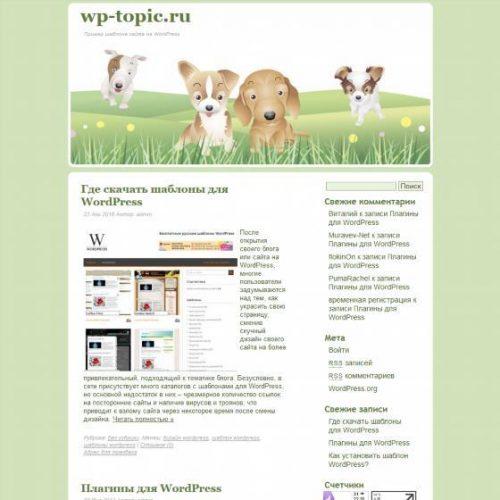 Бесплатный шаблон WordPress Тема о животных 4 в 1