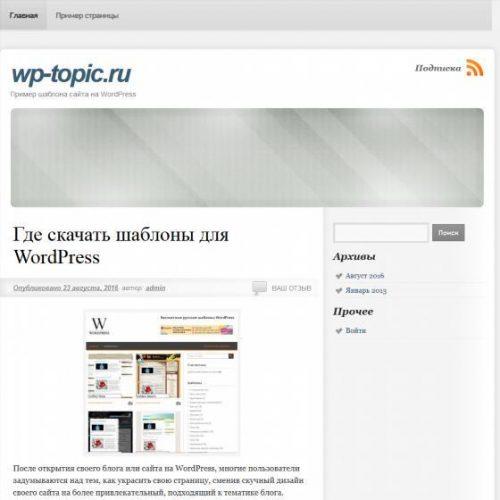 Бесплатный шаблон WordPress Тема SmartOne