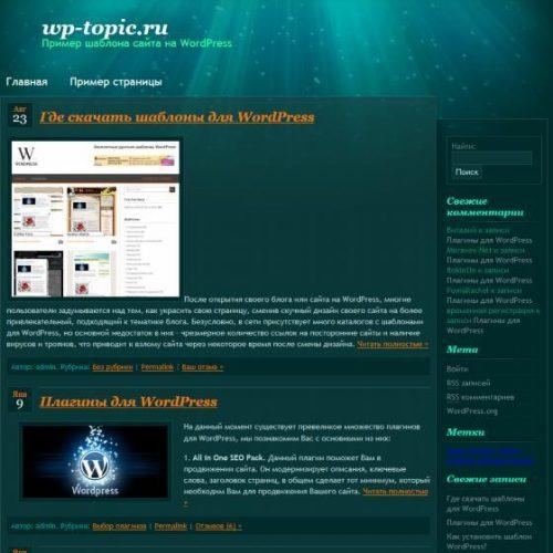 Бесплатный шаблон WordPress Тема Underwater