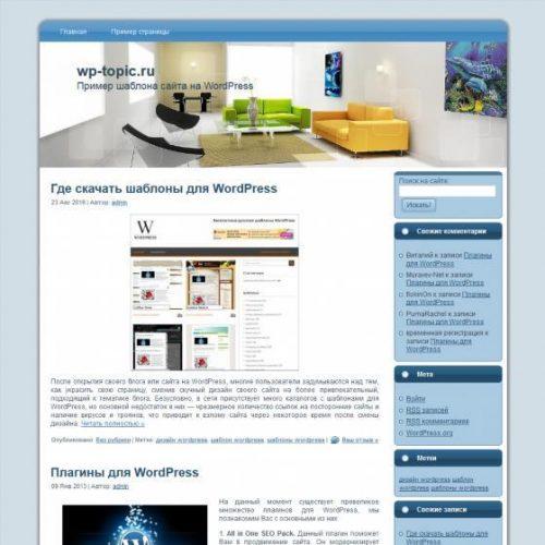 Бесплатный шаблон WordPress Тема в голубых тонах