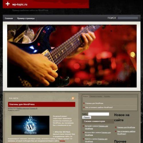 Бесплатный шаблон WordPress THAT Music