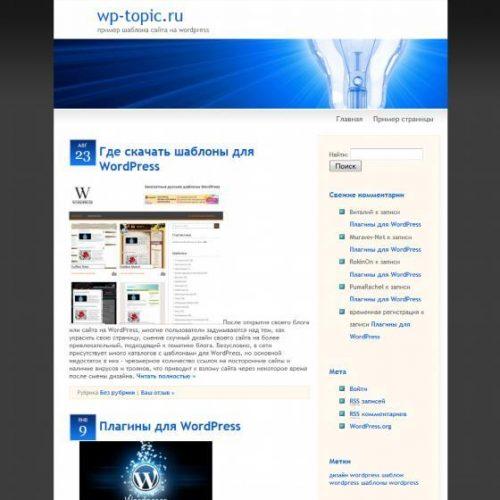 Бесплатный шаблон WordPress The Bulb