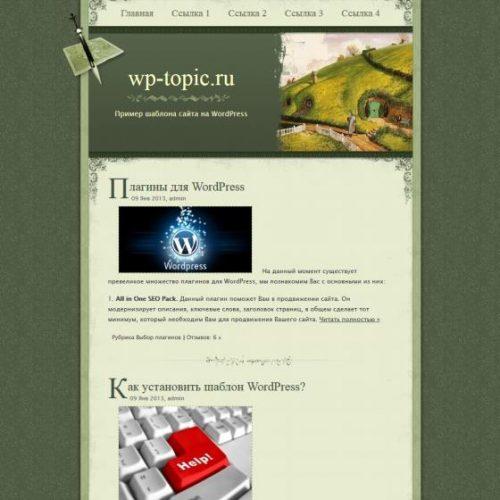 Бесплатный шаблон WordPress The Hobbit