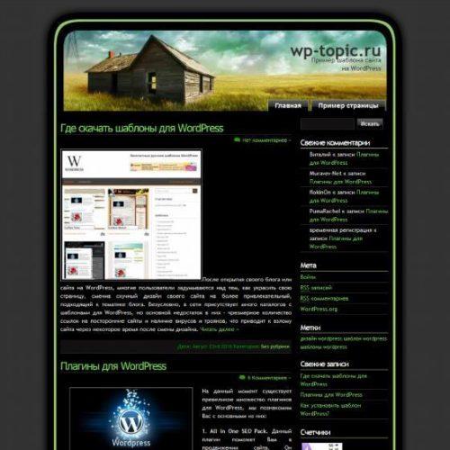 Бесплатный шаблон WordPress The Old Farm