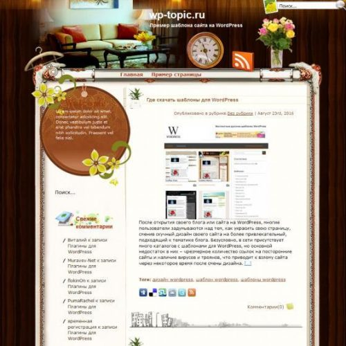 Бесплатный шаблон WordPress The Only Sunshine