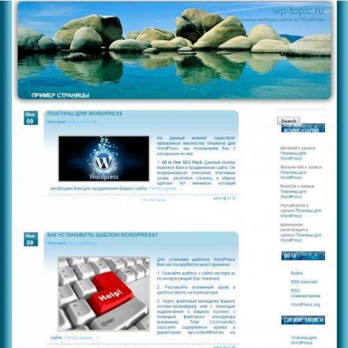 Бесплатный шаблон WordPress The Rocks