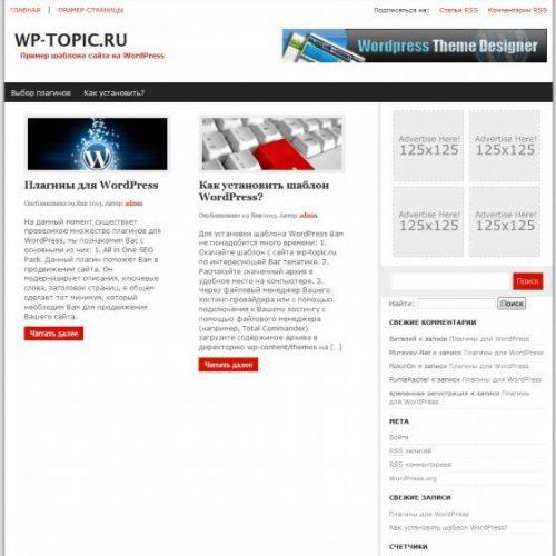 Бесплатный шаблон WordPress The Web News