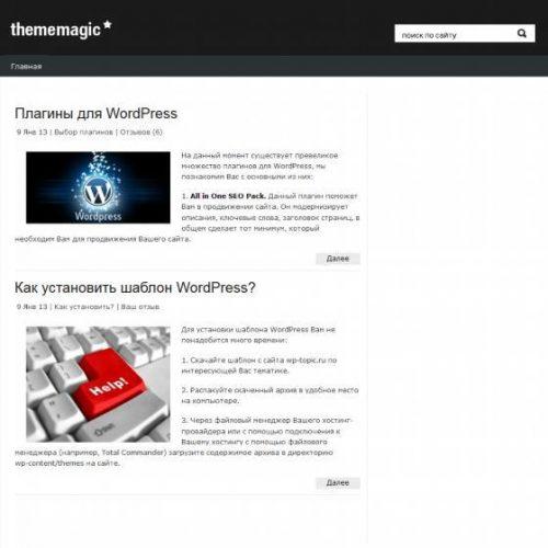 Бесплатный шаблон WordPress ThemeMagic