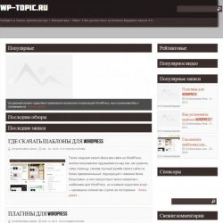 Бесплатный шаблон Wordpress Tiberion