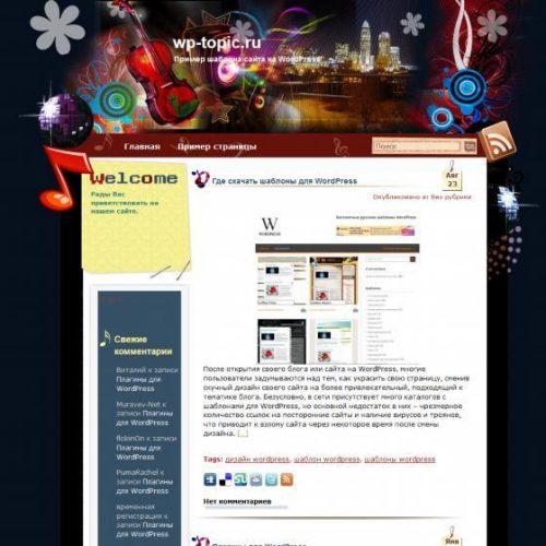 Бесплатный шаблон WordPress Time for The Show