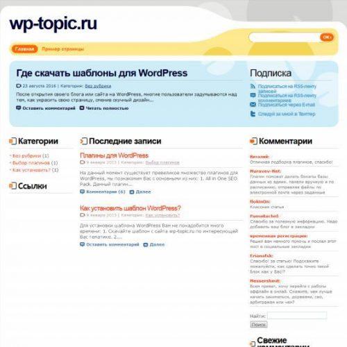Бесплатный шаблон WordPress Tipz Theme