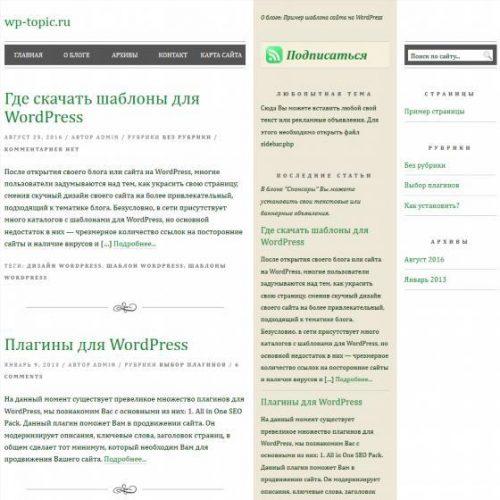 Бесплатный шаблон WordPress Too Newsy
