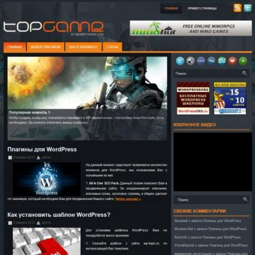 Бесплатный шаблон WordPress TopGame