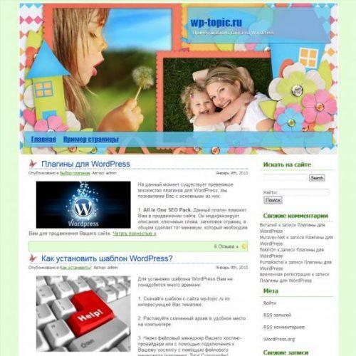 Бесплатный шаблон WordPress Tots