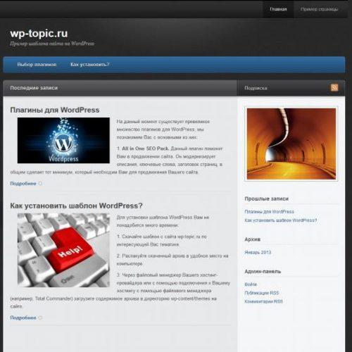 Бесплатный шаблон WordPress Traction