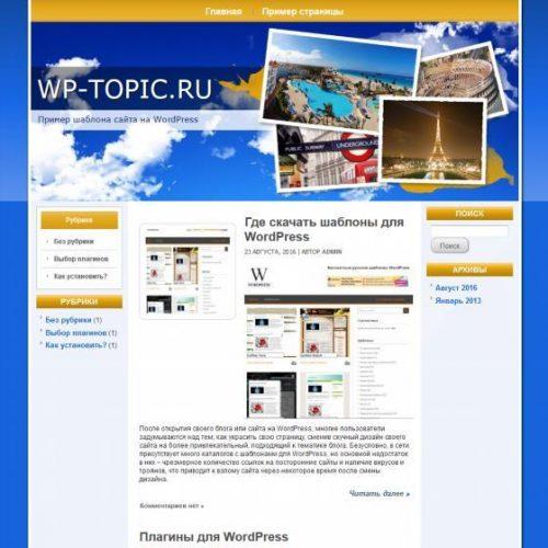 Бесплатный шаблон WordPress Travel Blue
