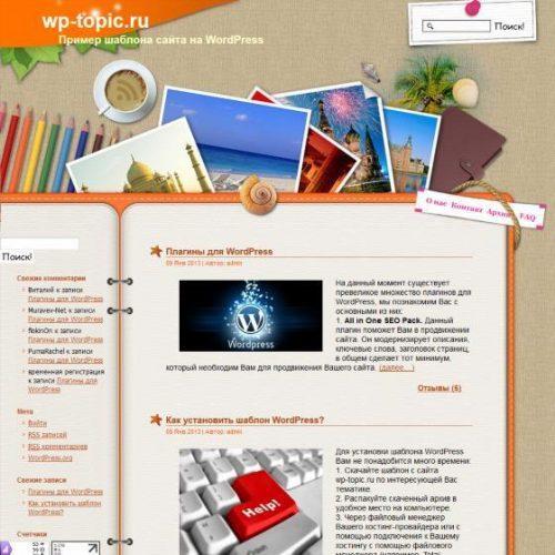 Бесплатный шаблон WordPress Travelling Logbook