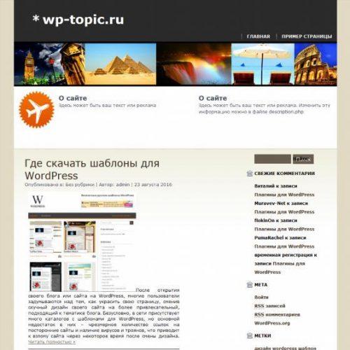 Бесплатный шаблон WordPress Travello Blog