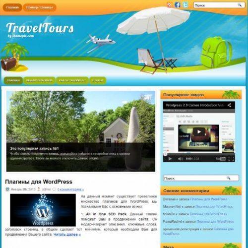 Бесплатный шаблон WordPress TravelTours