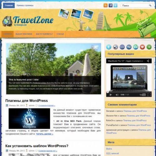Бесплатный шаблон WordPress TravelZone