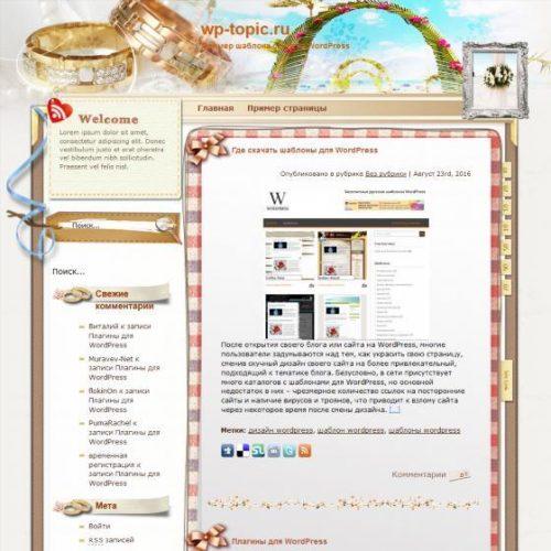 Бесплатный шаблон WordPress Trinity