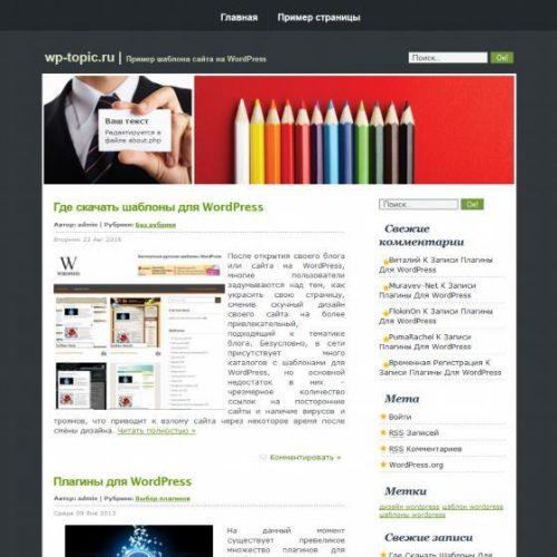 Бесплатный шаблон WordPress Triplo