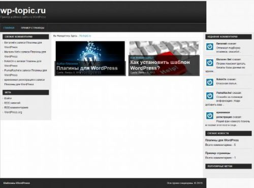 Бесплатный шаблон WordPress Tritone