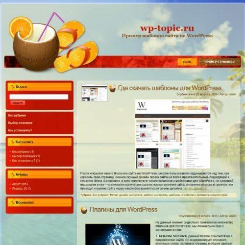 Бесплатный шаблон WordPress Tropical Dream