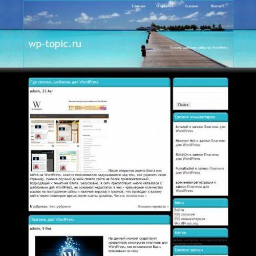 Бесплатный шаблон WordPress Tropical Island