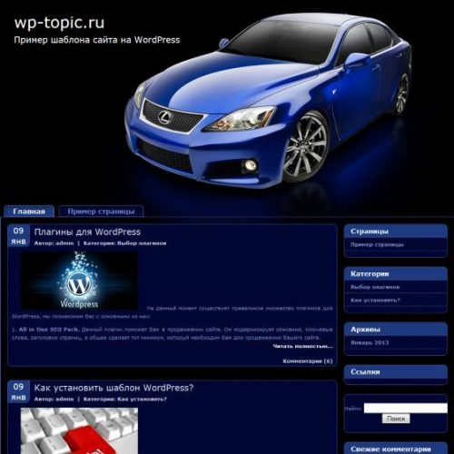 Бесплатный шаблон WordPress Tuned Car Theme