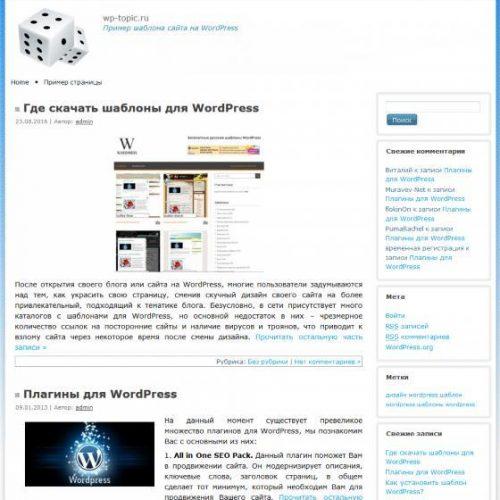 Бесплатный шаблон WordPress TwoDice