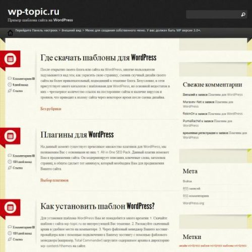 Бесплатный шаблон WordPress Ubert