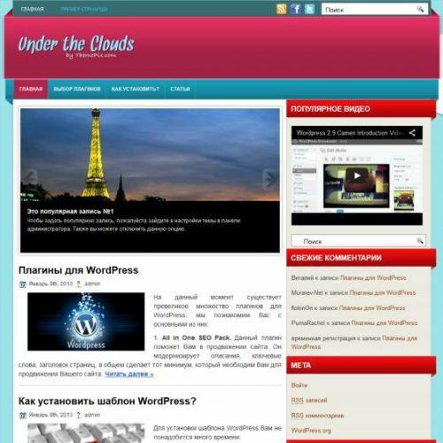 Бесплатный шаблон WordPress Under the Clouds