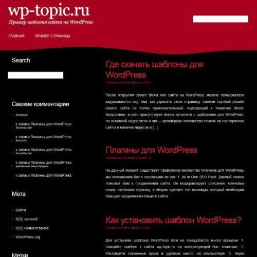 Бесплатный шаблон WordPress Unilluminated
