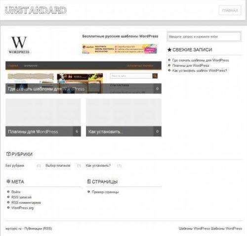 Бесплатный шаблон WordPress Unstandard 5цвет схем