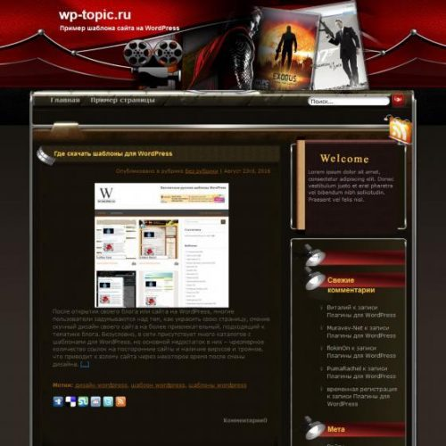 Бесплатный шаблон WordPress Untitled