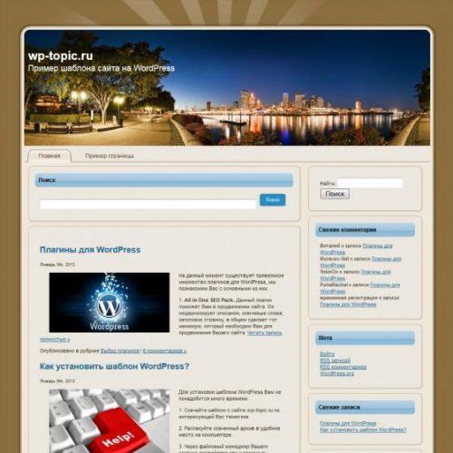 Бесплатный шаблон WordPress Urban Lights