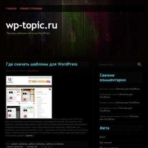 Бесплатный шаблон WordPress UrbanArtist