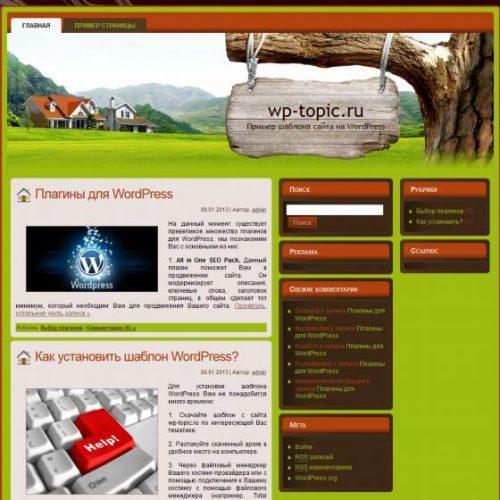 Бесплатный шаблон WordPress Vacation Home