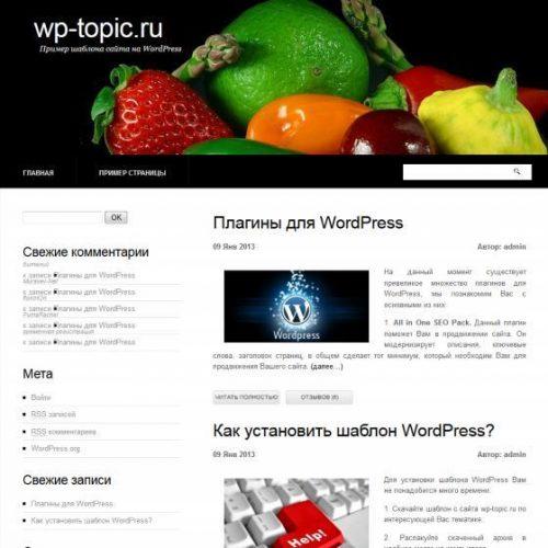 Бесплатный шаблон WordPress Vegetable