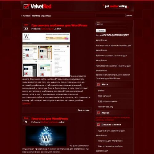 Бесплатный шаблон WordPress VelvetRed