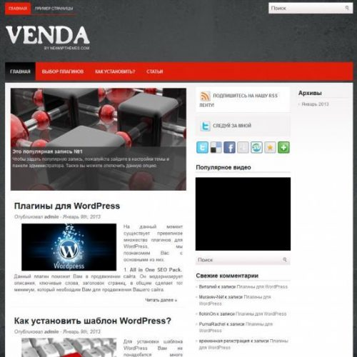 Бесплатный шаблон WordPress Venda