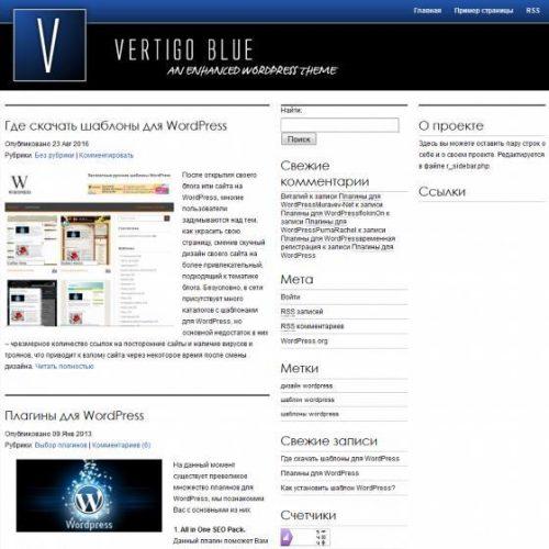 Бесплатный шаблон WordPress Vertigo Blue