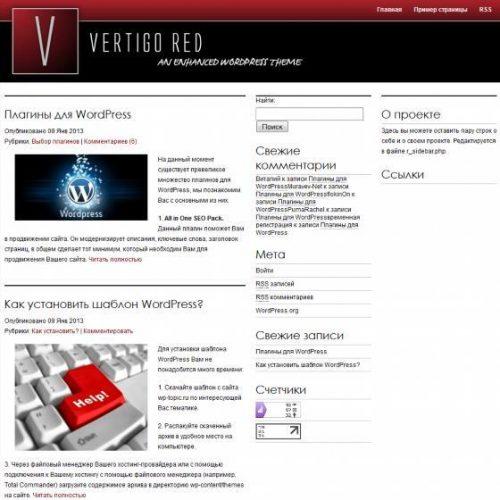 Бесплатный шаблон WordPress Vertigo Red