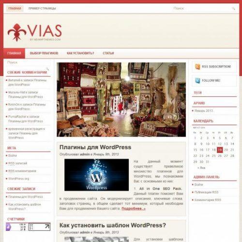 Бесплатный шаблон WordPress Vias