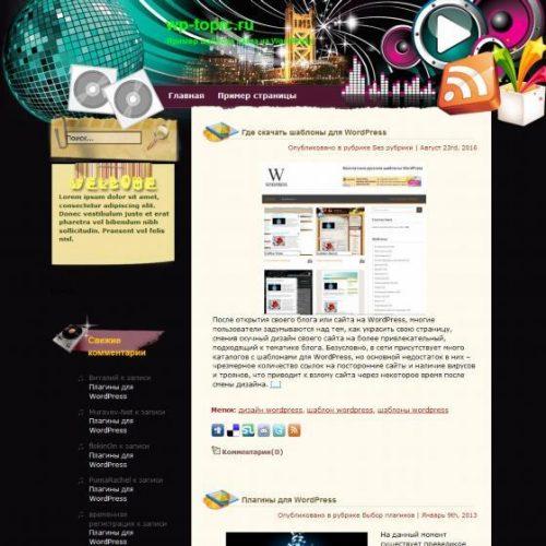Бесплатный шаблон WordPress Vibrant Music Scene