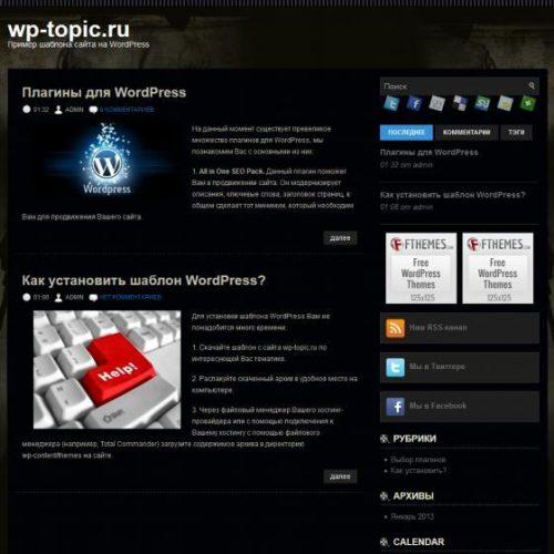 Бесплатный шаблон WordPress VideoZone