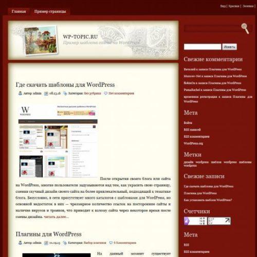 Бесплатный шаблон WordPress Vintage Style