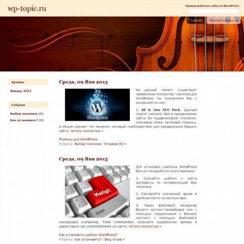 Бесплатный шаблон WordPress Violinesth Forever