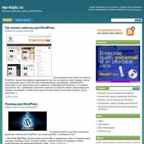 Бесплатный шаблон WordPress Vistalicious